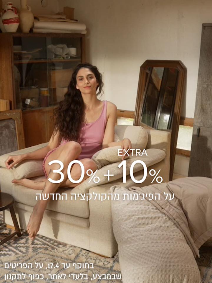 מבצע פיג'מות 30%+10% אקסטרה