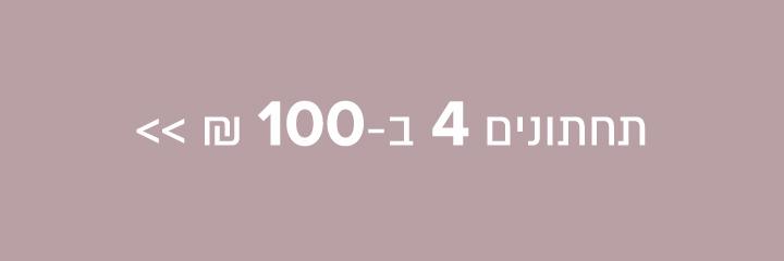 מבצע תחתונים 4 ב-100