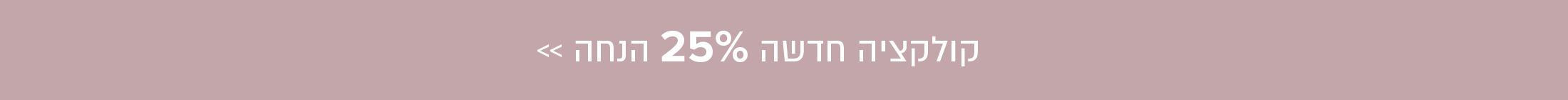 25% קולקציה חדשה